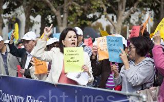 10月19日,旧金山200多名华裔民众在市府外集会,抗议大麻毒品入侵社区。(周凤临/大纪元)