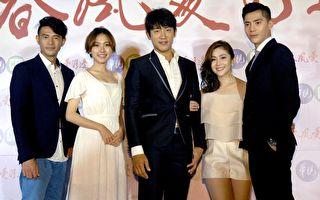 《春风爱河边》首映 李政颖隔6年重回八点档