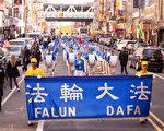 2017年10月22日,纽约部分法轮功学员曼哈顿中国城游行。(戴兵/大纪元)