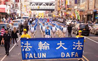 组图:法轮功纽约中国城大游行 民众盛赞