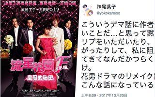 《流星花園》作者神尾葉子否定重拍日劇傳聞
