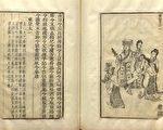 萧云从《离骚图》,东皇太一。(公有领域)