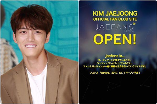 JYJ成员在中热唱圈新粉 个人粉丝团12月开张