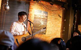 李劍青攜新作 重回熟悉的異鄉台北開唱