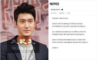 始源将不参与Super Junior回归专辑宣传活动