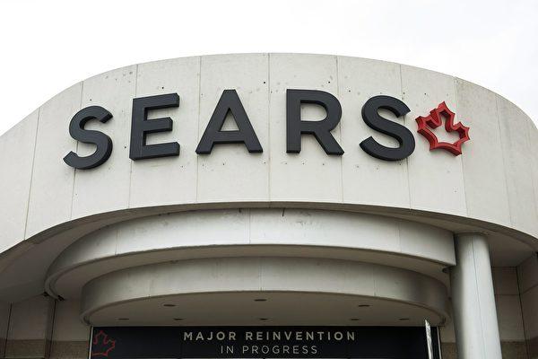 2017年10月11日,位于密西沙加的Sears商店门牌。(加通社)