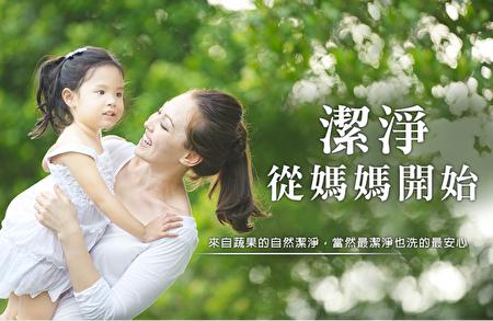 居家清洁是妈妈的日常工作,洗洁剂的选择当然要优先考量妈咪的安全。(图:纪元国际提供)