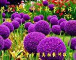 大陸民眾「翻牆」中秋問候法輪功李洪志大師。(明慧網)