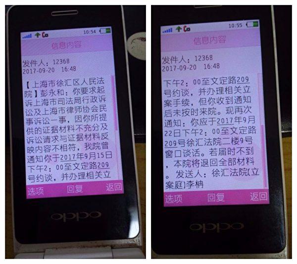 徐汇区法院以短信做约谈通知。(彭永和提供)