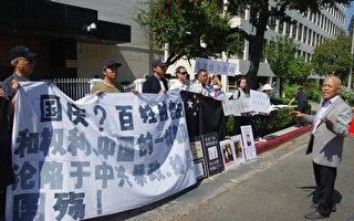 10月1日中午,洛杉磯民主與維權人士在中領館前拉起黑色五星旗抗議中共邪惡暴政。圖為民運人士劉因全在發言。(劉菲/大紀元)