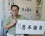 书法家甘富中先生及他的作品。(杨阳/大纪元)