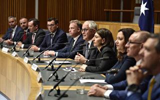 澳洲各地方政府的領袖們同意簽署了一份全國反恐措施政府合作升級協議。(COAG提供)