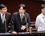 行政院长赖清德(中)6日表示,已要求相关部会,对于在社会上公然滋事的帮派或团体,应采取有效的作为。(陈柏州/大纪元)