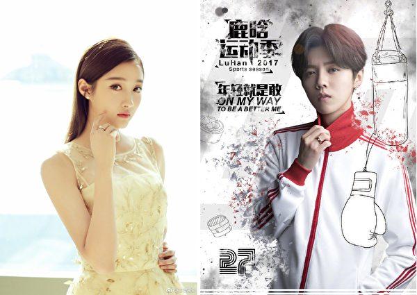 关晓彤(左)与鹿晗10月8日空开恋情,令娱乐圈和粉丝都非常震惊。(微博图片/大纪元合成)