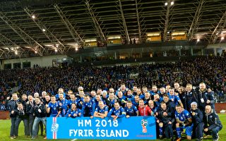 33万人口小国创足坛奇迹 冰岛进世界杯