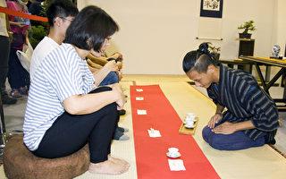 2017南投世界茶业博览会热闹登场,主办单位于10月7日至15日在青少年活动中心设置国际茶席馆。图为民众参与日本茶席体验。(彭秋燕/大纪元)