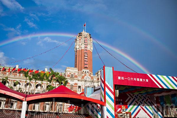 中華民國106年國慶大會10日在總統府前廣場舉行,總統府上空出現一道亮麗的彩虹,也為國慶活動拉開序幕。(陳柏州/大紀元)