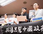 台湾多个民间团体17日召开记者会,揭露中共近年如何对全球输出恐怖治理,对台湾民主造成重大威胁。(陈柏州/大纪元)