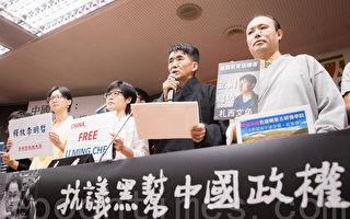 台民團:中共製造民主震盪與人權災難