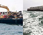 """摄影师Stephen Mallon的影像纪实系列作品""""下一站:大西洋""""(Next Stop Atlantic)揭开惊人的秘密:原来废弃车箱去了大西洋!(Stephen Mallon/大纪元合成)"""