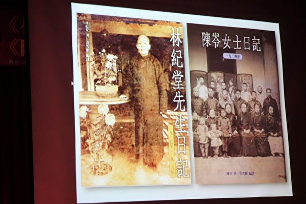 林纪堂、陈岺夫妇的日记新书发表会,17日在明台高中举行。(黄玉燕/大纪元)