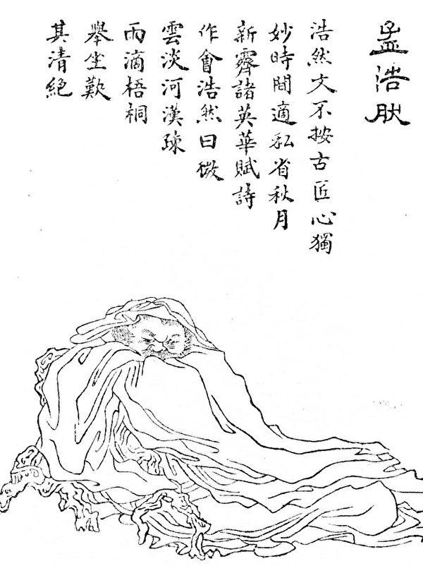 《晩笑堂竹荘画传》中的孟浩然(公有领域)