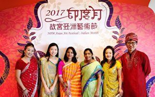故宮南院19日著印度服飾免費參觀