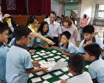 何厝国小20日进行石虎讲座,石虎桌游活动引发学童兴趣,60位师生一起乐在其中。(黄玉燕/大纪元)