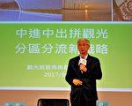 台中市观光局长陈盛山出席第三届观光论坛,提出中进中出分流策略。(黄玉燕/大纪元)