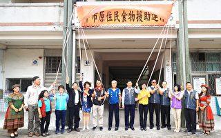 首創原民食物銀行揭牌 林佳龍捐冰箱保鮮