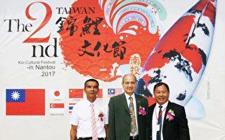 台灣錦鯉文化節 為養殖業注入活水