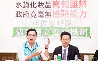 民进党立委林俊宪(右)与台北市议员王威中(左)25日表示,鱼目混珠的化妆品品质堪虑,要求相关单位应主动建立查验机制,以保障消费者权益。(陈柏州/大纪元)