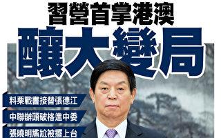 習陣營料掌管港澳事務 香港會現大變化嗎?