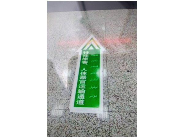英国维吾尔协会负责人、肿瘤外科医师安华托帝‧博格达亮出手机内的照片,指出新疆某机场,出现为特殊旅客、人体器官运输专门开辟的快速通道。(安华托帝‧博格达提供)
