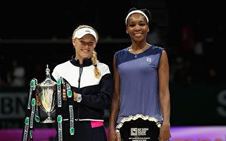 沃茲戰勝大威 首奪WTA年終總決賽冠軍