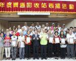 市长涂醒哲表扬嘉市40处资源回收行动站各里长辛劳。(嘉义市政府提供)