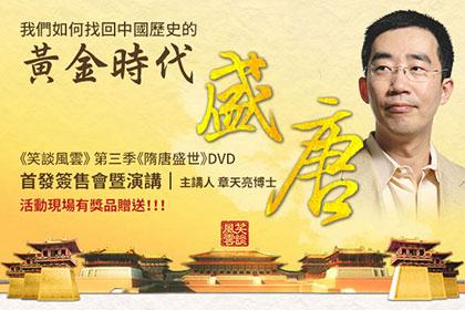 10月8日(周日),《笑谈风云》第三季《隋唐盛世》DVD  首发式将在法拉盛北方大道135-14号举行,主讲人章天亮博士莅临演讲。 (新唐人电视台提供)