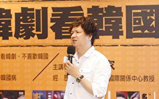 政大國際關係中心研究員蔡增家表示,韓國因為地理位置關係,自古以來在夾縫中生存,造就了韓國人強悍的民族性。(郭曜榮/大紀元)