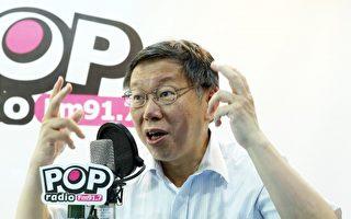 台北市長柯文哲解釋,公宅政策要隨著實際的狀況再調整,只要發現不對一定要調整。(中央社/提供)