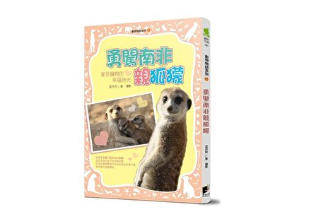 《动物物语系列4:勇闯南非亲狐獴》(狐獴妈妈提供)