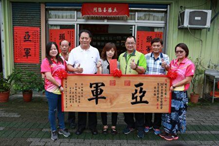 茶农林月惠(中)接受冬山乡乡长谢灿辉(右3)致赠匾额及红包5,000元。(曾汉东/大纪元)