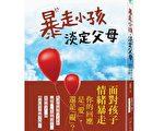 《暴走小孩,淡定父母》一书封面 。(心灵工坊提供)