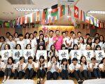 新北市政府教育局希望学生透过赴美加学习与交流,能更了解外国文化,也让自己心胸开阔。(新北市政府新闻局提供)