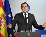 西班牙总理拉荷义(Mariano Rajoy)宣布周六(21日)启动《宪法》第155条,终止加泰隆尼亚的自治权。(AFP)