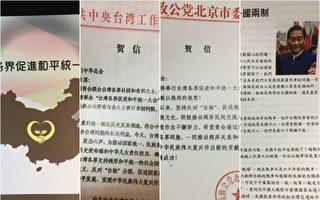 台湾黑道是中共在台第五纵队 丑闻曝光