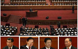 回良玉、王乐泉、刘淇、王兆国等人从十九大主席团消失。(大纪元合成图片)