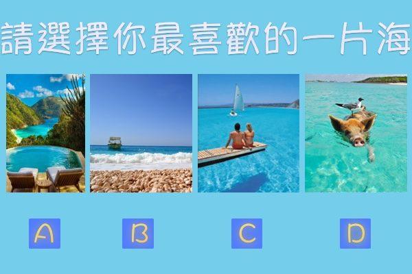 A,B,C,D,你喜歡哪一個?測出你的人生何時才能變得無憂無慮。(大紀元製圖)