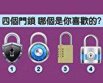四把锁,你喜欢哪一把?测出你的内在性格。(大纪元制图)