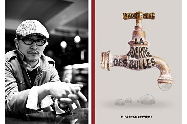 法国出版社Mirobole于本月中旬出版台湾小说家高翊峰的作品《泡沫战争》,法语版书名为《La Guerre des bulles》。图为高翊峰近照与该书法语版封面。(大纪元合成)