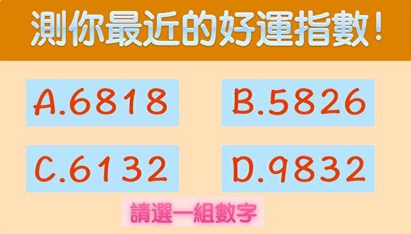 請選一組數字,測試你的好運!(大紀元製圖)